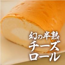 半熟チーズロール