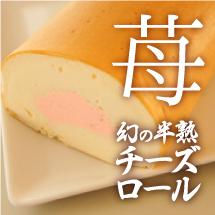 半熟チーズロール(苺)